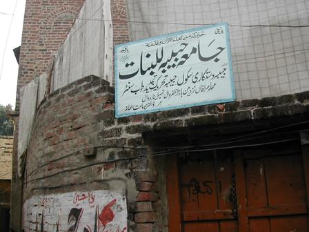 Current Image of the Habibiya Foundation for Women in Pakistan